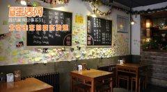 廊坊美食故事:北京走来的变态鸡翅