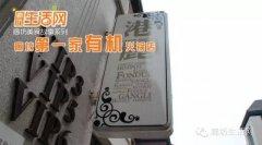 廊坊美食故事:廊坊第一家有机火锅店