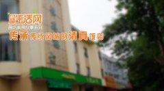 廊坊美食故事:传承传统风味的清真饭店