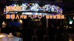 """廊坊美食故事:机器人开着""""UFO""""送来的烤鱼"""